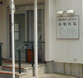 高嶋医院2.jpg